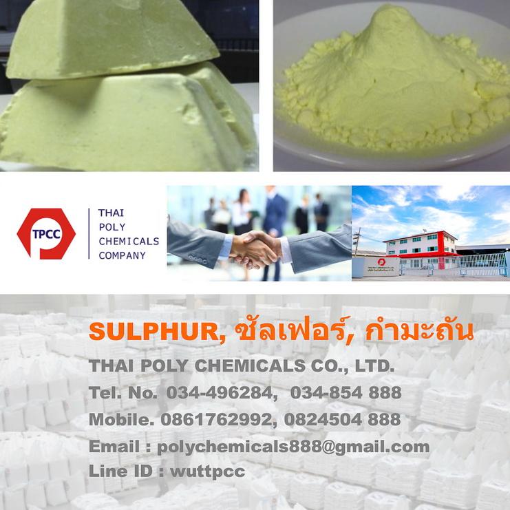 กำมะถันผง, ซัลเฟอร์ผง, Sulphur powder, Sulfur powder, กำมะถัน, Sulphur, Sulfur