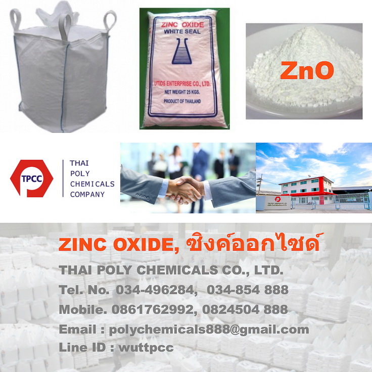 ซิงค์ออกไซด์, Zinc Oxide, ซิงก์ออกไซด์, ZnO, สังกะสีออกไซด์, White Seal