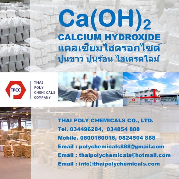 แคลเซียมไฮดรอกไซด์, ปูนขาว, ไฮเดรตไลม์, ปูนไฮเดรต, Calcium Hydroxide, Hydrated Lime