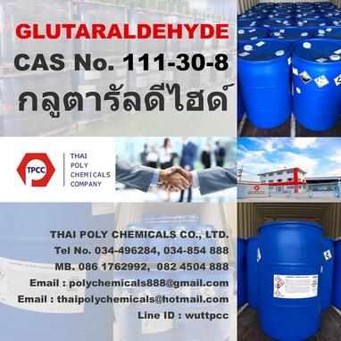 กลูตารัลดีไฮด์, กลูตาราลดีไฮด์, กลูตารอลดีไฮด์, Glutaraldehyde, Antimicrobial, ยาฆ่าเชื้อ