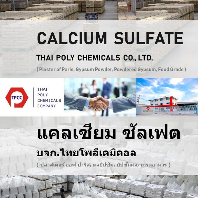 แคลเซียมซัลเฟต ไดไฮเดรต, Calcium Sulfate Dihydrate, เกรดอาหาร, Food Grade, E516, Gypsum Food Grade