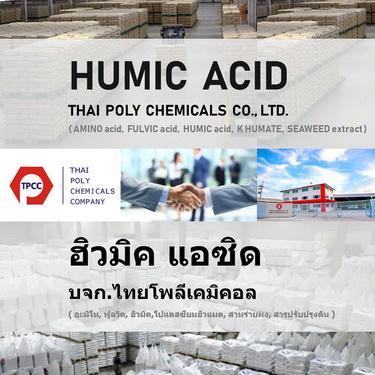 Humic acid, กรดฮิวมิค, ฮิวมิค, ฮิวมิก, ฮิวเมต, ฮิวเมท