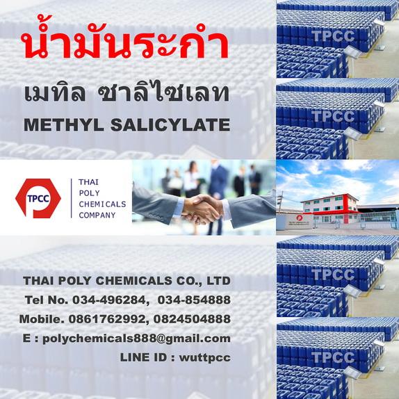 เมทิลซาลิไซเลต, เมทิลซาลิไซเลท, Methyl salicylate, Wintergreen oil