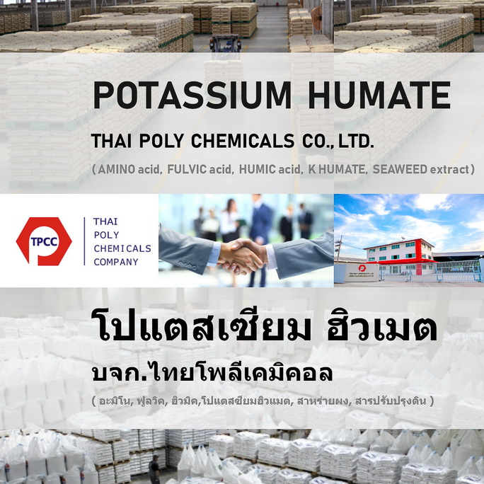 Potassium Humate, โปแตสเซียมฮิวเมต, โปแตสเซียมฮิวเมท