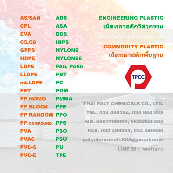 พีวีเอ, โพลีไวนิลแอลกอฮอล์, Polyvinyl Alcohol, PVA, PVOH, PVAL