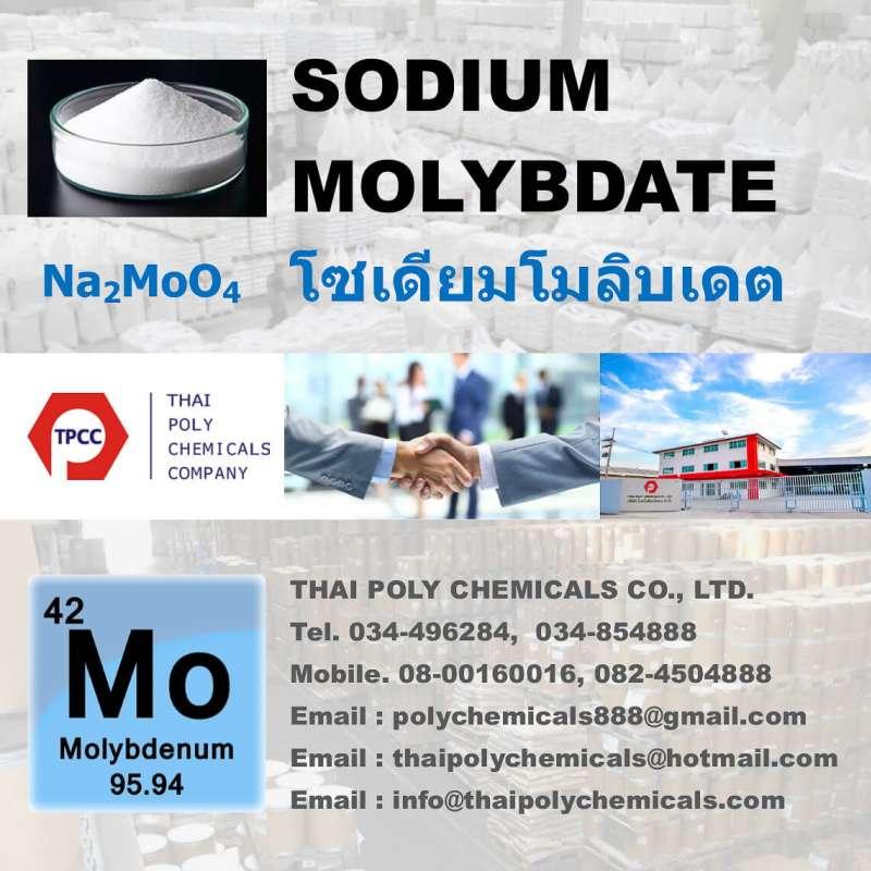 โซเดียม โมลิบเดต, Sodium Molybdate, แอมโมเนียม โมลิบเดต, Ammonium Molybdate