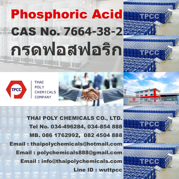 Phosphoric Acid, H3PO4, กรดฟอสฟอริก, ฟอสฟอริก แอซิด