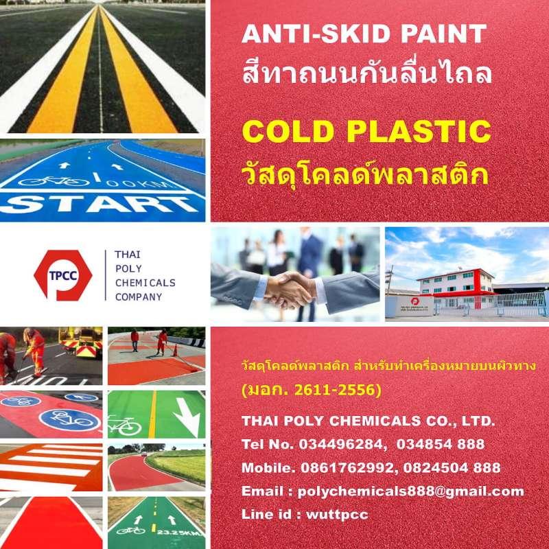 วัสดุโคลด์พลาสติก, สีโคลด์พลาสติก, Cold plastic, Anti skid paint, สีกันลื่น, สีทาถนนกันลื่นไถล