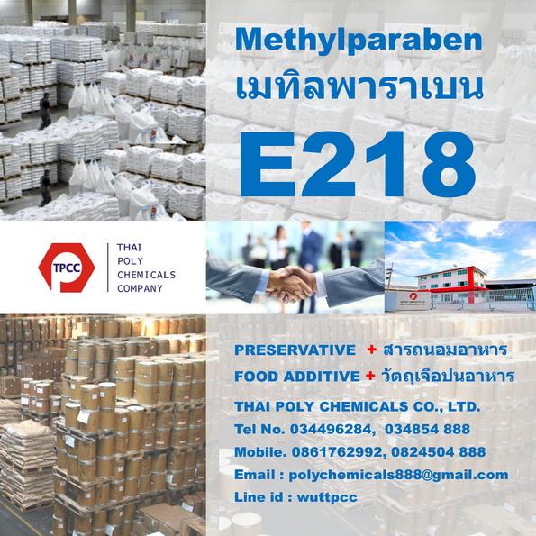 Methylparaben, เมทิลพาราเบน, Methyl Paraben, เมทธิลพาราเบน
