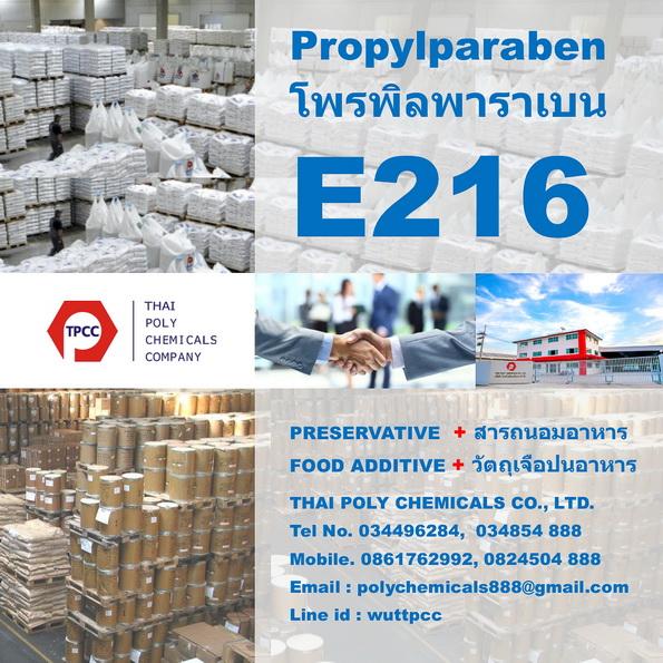 Propylparaben, โพรพิลพาราเบน, Propyl Paraben, Preservative, สารกันบูด, วัตถุกันเสีย
