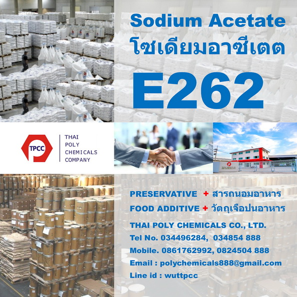 Sodium Acetate, โซเดียม อาซีเตต, E262, โซเดียม อะซีเตต, Food Additive