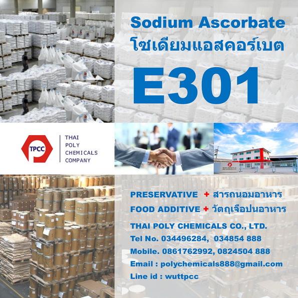 Sodium Ascorbate, โซเดียม แอสคอร์เบต, Ascorbate Northeast, โซเดียม แอสคอร์เบท