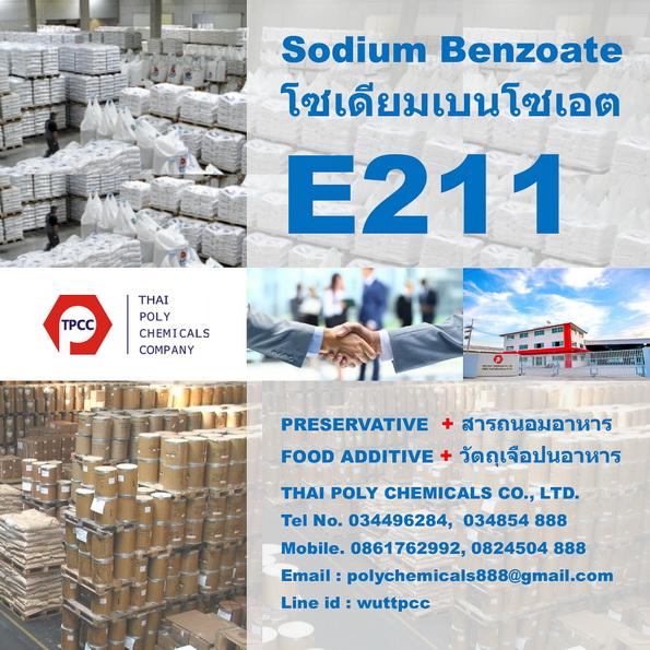 Sodium Benzoate, โซเดียม เบนโซเอต, E211, โซเดียม เบนโซเอท, วัตถุเจือปนอาหาร, วัตถุกันเสีย
