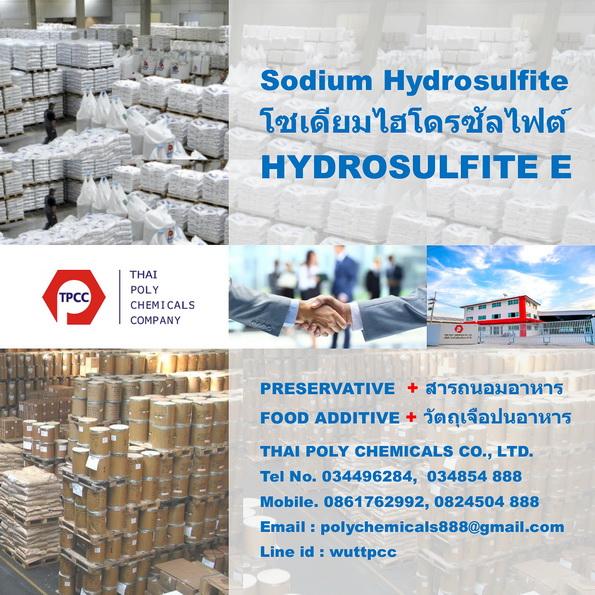 Sodium Hydrosulfite, โซเดียม ไฮโดรซัลไฟต์, Sodium Hydrosulphite, โซเดียม ไฮโดรซัลไฟท์