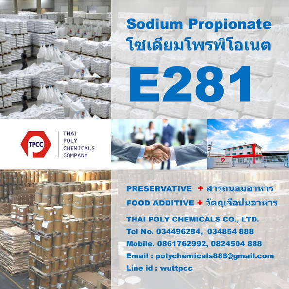 Sodium Propionate, โซเดียมโพรพิโอเนต, E281, โซเดียมโพรไพโอเนต, สารถนอมอาหาร, วัตถุกันเสีย