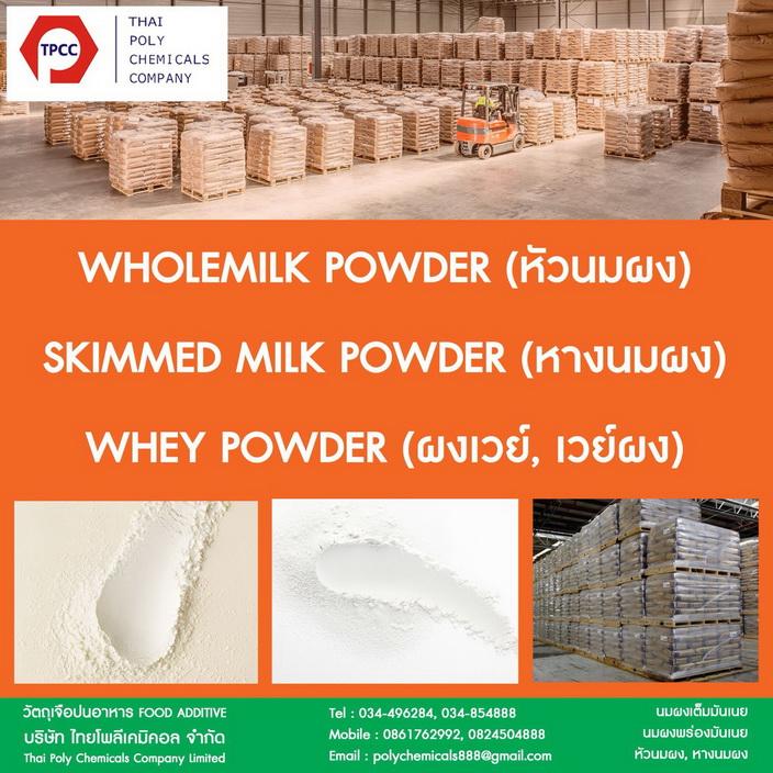 Licorice Powder, ชะเอมผง, ลิโคริซผง, ลิโคริซพาวเดอร์, Licorice Extract, สารสกัดจากชะเอม
