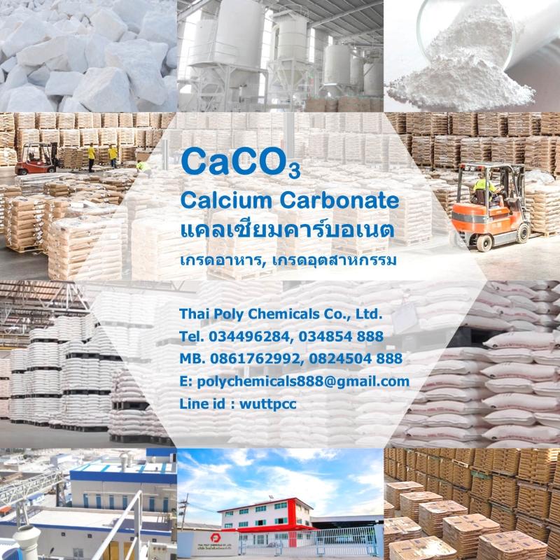แคลเซียมคาร์บอเนต, Calcium Carbonate, CaCO3, GCC, PCC, เกรดอาหาร, E170