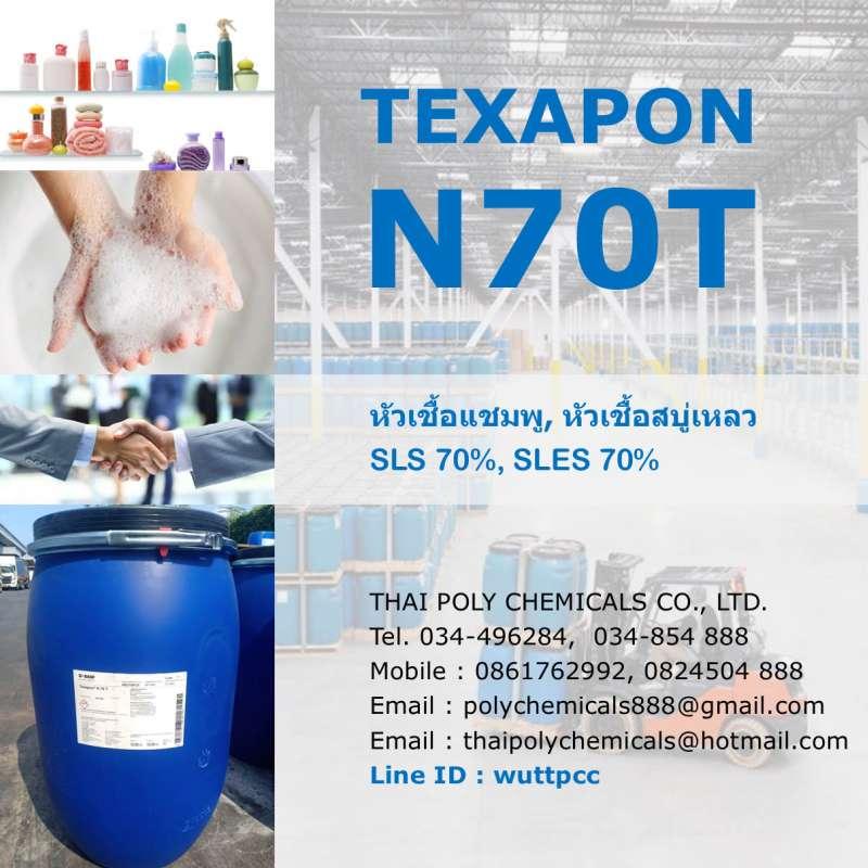 Texapon N70, โซเดียมลอเรตซัลเฟต, Sodium Laureth Sulphate, SLS 70, Laureth Sulfate, หัวสบู่, หัวแชมพู