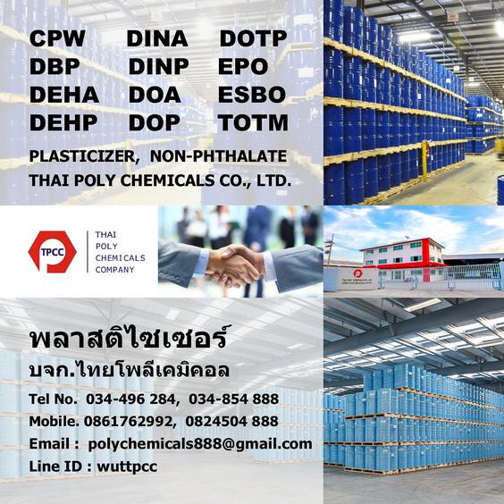 Chlorinated Paraffin Wax, CPW, S52, Plast Oil, Plas Oil, คลอริเนตเตตพาราฟิน, พลาสออยล์