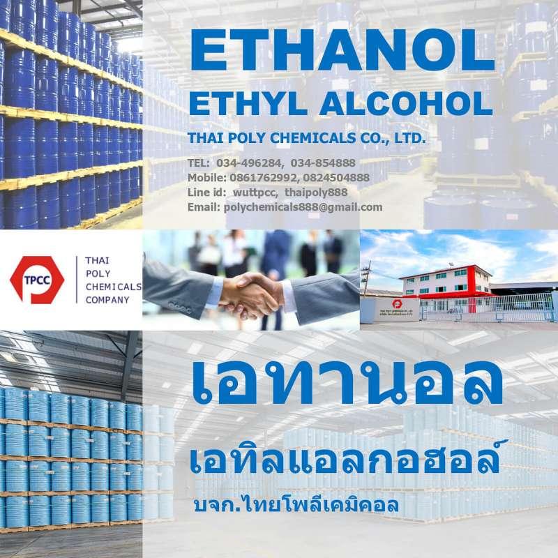 เอทานอล, Ethanol, เอทิลแอลกอฮอล์, Ethyl alcohol, ผลิตเอทานอล, จำหน่ายเอทานอล