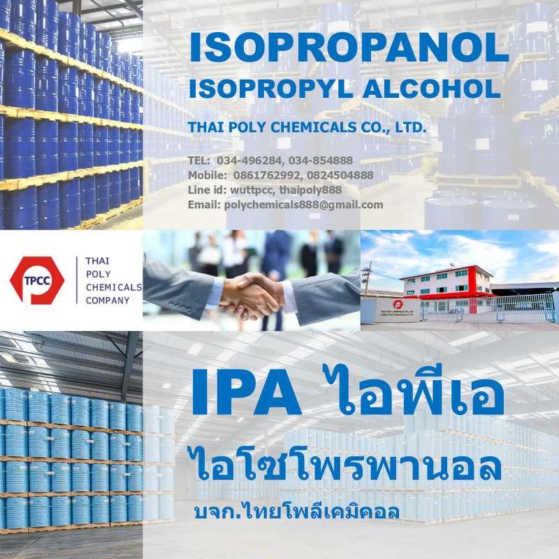 ไอโซโพรพานอล, Isopropanol, ไอพีเอ, IPA, ผลิตไอโซโพรพานอล, จำหน่ายไอโซโพรพานอล