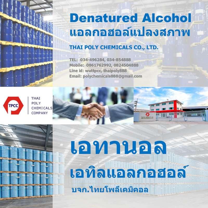 แอลกอฮอล์แปลงสภาพ, Denatured Alcohol, เอทานอล, Ethanol, เอทิลแอลกอฮอล์, Ethyl alcohol