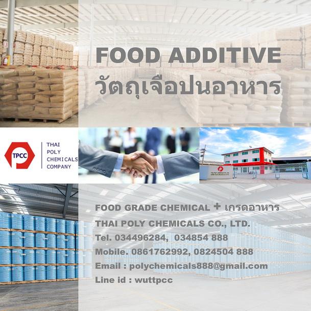 L-Glutathione, L Glutathione, Food additive, แอลกลูต้าไทโอน, แอลกลูต้าไธโอน