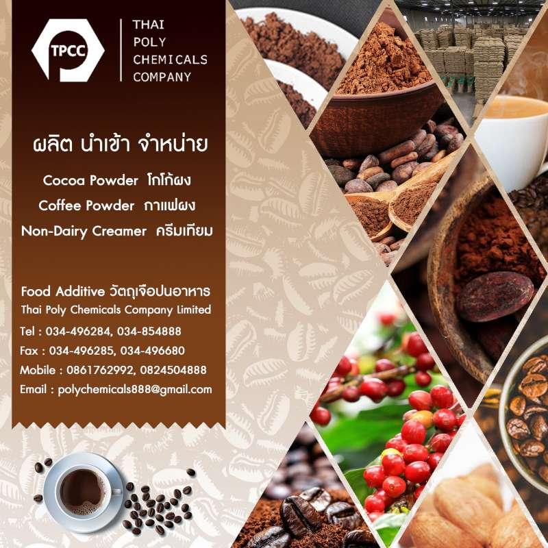กาแฟผง, โกโก้ผง, Coffee Powder, Instant Coffee, Cocoa Powder