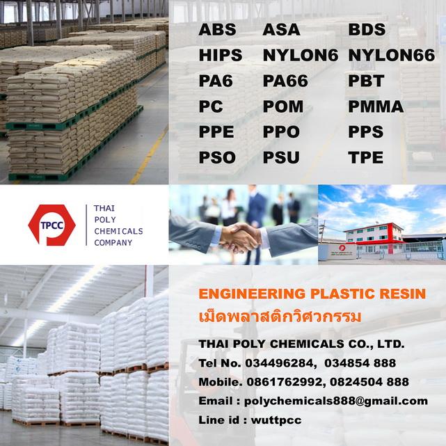 Nylon 6, ไนลอน 6, เม็ดไนลอน 6, เม็ดพลาสติกไนลอน 6, Engineering Plastic, พลาสติกวิศวกรรม
