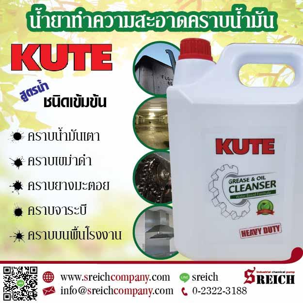น้ำยาทำความสะอาดคราบน้ำมัน ตามเครื่องมือ เครื่องจักรทางการเกษตร