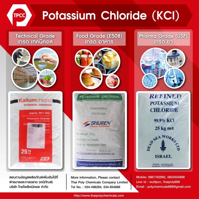 โพแทสเซียมคลอไรด์, Potassium Chloride, KCl, Food Grade, โปแตสเซียมคลอไรด์, เกรดอาหาร