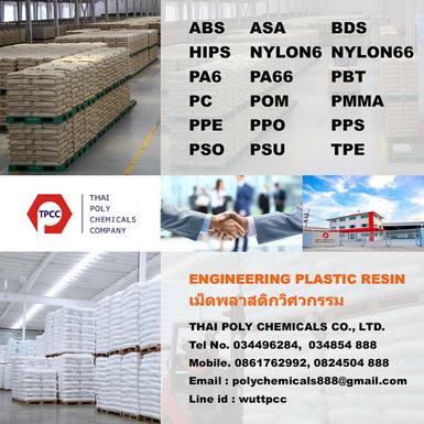พอลิเมทิลเมทาไครเลต, Polymethyl Methacrylate, โพลิเมทิลเมทาไครเลต พลาสติกวิศวกรรม, Engineering Plastic