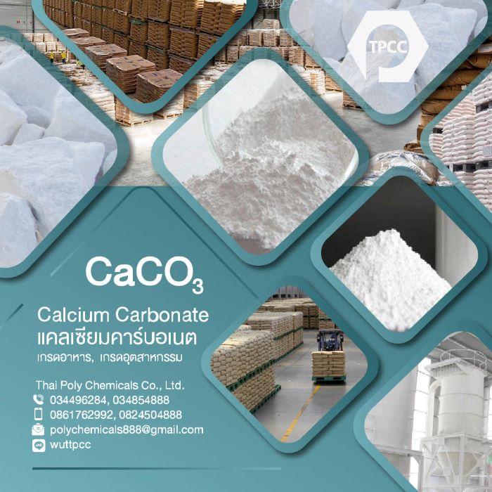 Calcium Carbonate, CaCO3, แคลเซียมคาร์บอเนต, แป้งหนัก, แป้งเบา, แป้งแคลเซียม