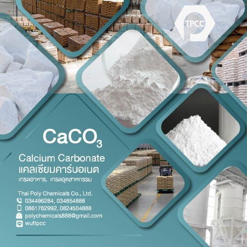Calcium Carbonate, แคลเซียมคาร์บอเนต, Food Grade, เกรดอาหาร, วัตถุเจือปนอาหาร E170, แคลไซต์