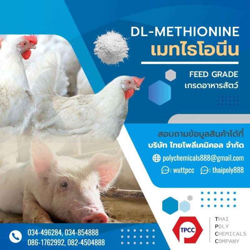 เมทไธโอนีน, Methionine, ดีแอล-เมทไธโอนีน, DL-Methionine, เกรดอาหารสัตว์, Feed Grade