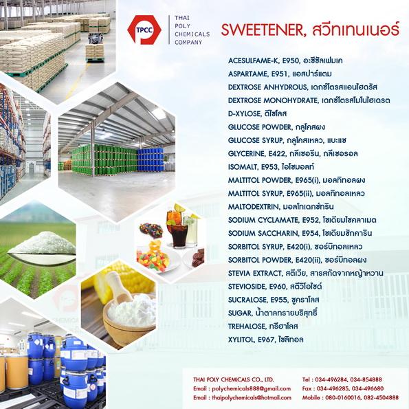 ซูคราโลส, SUCRALOSE, สารให้ความหวานแทนน้ำตาล, สวีเทนเนอร์, sweetener, sweetening agent