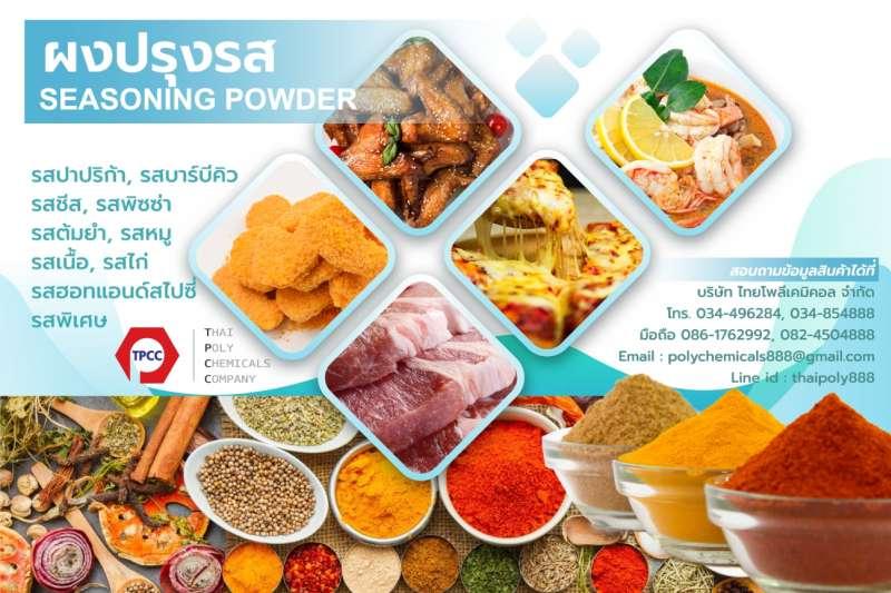 ซอสปรุงรสชนิดผง, Seasoning powder, ผงบาร์บีคิว, BBQ Seasoning, ผงปาปริก้า, Paprika Seasoning