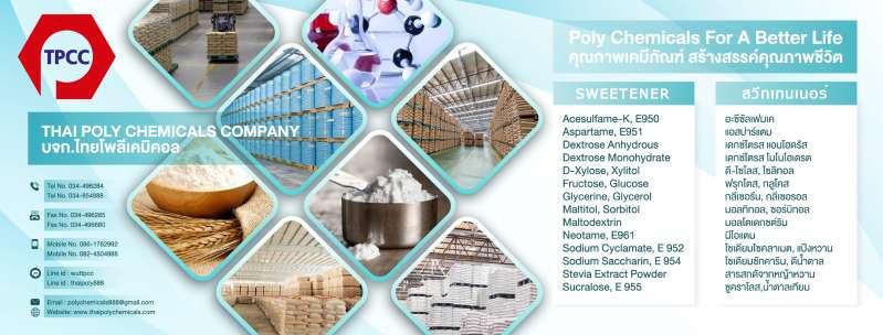 ผงชูรส, จำหน่ายผงชูรส, ขายผงชูรส, โมโนโซเดียมกลูตาเมต, Monosodium Glutamate, MSG, E621