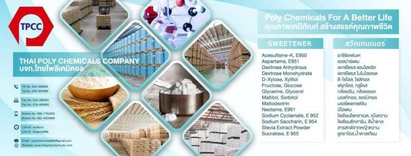 โมโนโซเดียมกลูตาเมต, ผงชูรส, วัตถุเจือปนอาหาร E621, Monosodium Glutamate, MSG, Food Additive E621